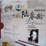 中国民乐大师 笛子演奏家 陆春龄
