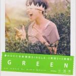 Green(单曲)详情