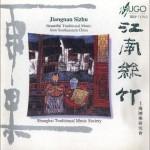 中国民族管弦乐及小品系列 江南丝竹