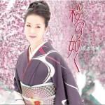 桜の如く (single)详情