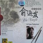 中国民乐大师 笛子演奏家 俞逊发详情