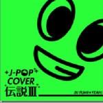 J-POPカバー伝説 III mixed by DJ FUMI★YEAH!