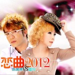 恋曲2012(单曲)详情
