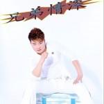兄弟情深(EP)详情