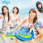 波乗りかき氷 (single) (type A)详情