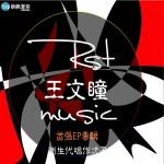 RST-Music(EP)详情