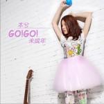 GO!GO!未成年(EP)详情