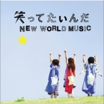 笑ってたいんだ / NEW WORLD MUSIC (single)详情