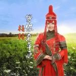 等你来草原(新歌+精选)详情