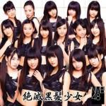 絶滅黒髪少女 (剧场盘) (single)详情