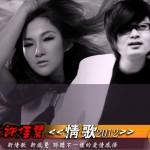 情歌2012详情