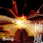 神風 (Type A) (single)详情