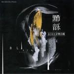 黑市音乐2011合辑详情