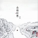 西塘别恋(单曲)详情