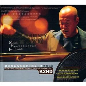 宫崎骏与久石让的音乐旅程 Miyazaki Hayao Joe Hisaishi MUSICAL JOURNEY(2CD)