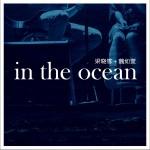 In the Ocean(单曲)详情