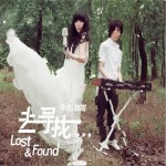 Lost & Found 去寻找(EP)详情