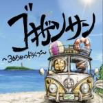 ゴキゲンサン ~365日のドライブ~详情