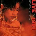 忆莲意乱情迷1991-LIVE