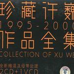 珍藏许巍1995-2000作品全集详情