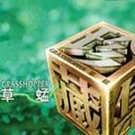 草蜢3 In 1珍藏集详情