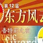 第十二届东方风云榜
