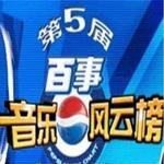 第五届百事音乐风云榜