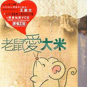 """(原创)如何译""""老鼠爱大米"""" - 六一儿童 - 陈家基《译海拾蚌》"""