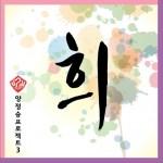 희 - 양정승프로젝트3 (Single)详情