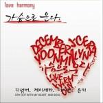 Love Harmony (Single)详情