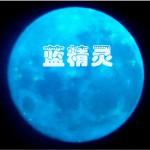 蓝精灵(单曲)详情