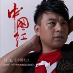 中国红(单曲)详情