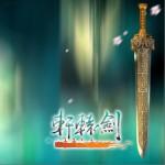 轩辕剑系列真人演唱版 歌曲合集