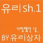 유ㄹish.1 - 사랑했던 날 (Single)详情