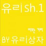 유ㄹish.1 - 비오는 거리 (Single)详情