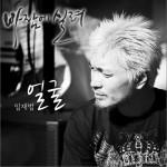 '바람에 실려' 프로젝트 Part.1 (Single)详情