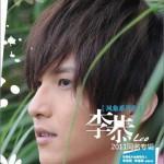 李恭2011同名专辑详情