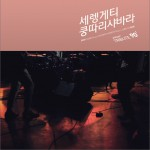 'Tribute90' Part 6.<쿵따리 샤바라> (Single)详情