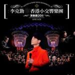 演奏厅2011 Live