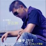 放手2012(EP)详情