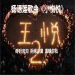 小悦悦(单曲)详情