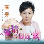 爱情万万岁(单曲)