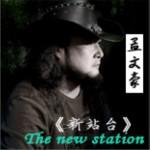 新站台(单曲)详情