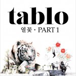 Tablo - 1辑 열꽃, Part 1详情