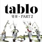 Tablo - 1辑 열꽃, Part 2