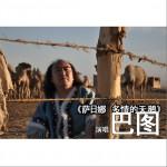萨日娜-多情的天鹅(单曲)详情