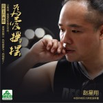 为爱摇摆(EP)详情
