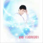 天使的眼睛(单曲)详情