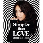 Simpler Than Love 新歌+精选详情