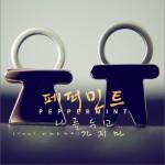 우는 여자 (Single)详情